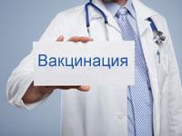 Вакцинация вирусных гепатитов