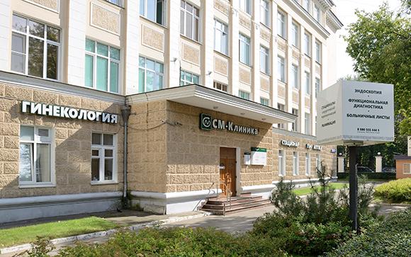 «СМ-Клиника» на ул. Ярославская
